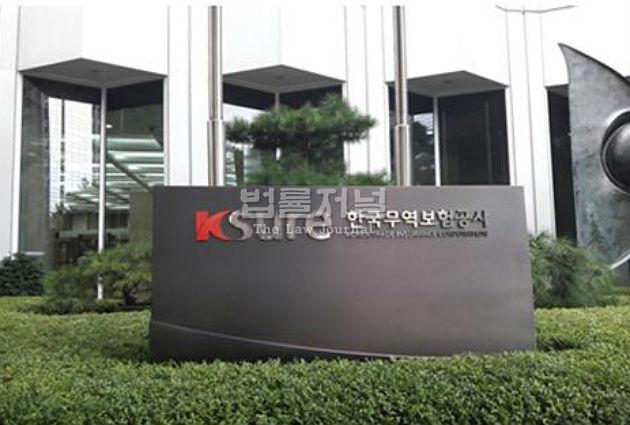 [기획] NCS 기반 채용 주요 공기업 합격기(8)-한국무역보험공사 - 법률저널
